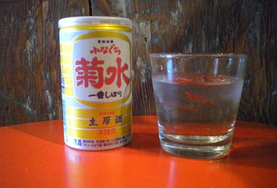 Nama Sake