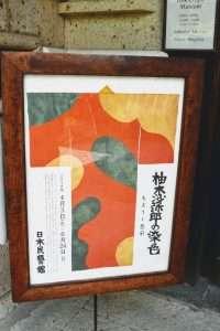 Exhibit at Japan Folk Crafts Museum