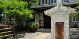 Japan Folks Craft Museum | Tanpopo Studio